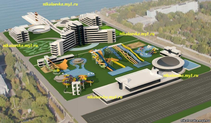 Николаевка аквапарк